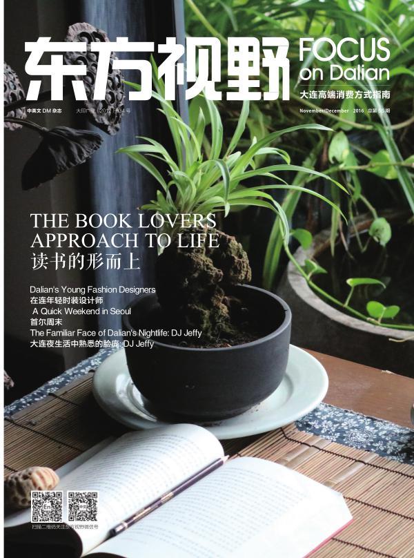 Focus on Dalian Issue 55 November-December