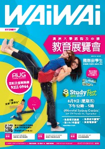 WAiWAi 喂喂雜誌 25 Jul 2013, Issue 076 (Sydney)