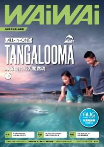 WAiWAi 喂喂雜誌 25 Jul 2013, Issue 076 (Queensland)
