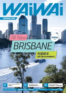 WAiWAi 喂喂雜誌 11 Jul 2013, Issue 075 (Queensland)