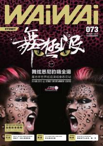 WAiWAi 喂喂雜誌 13 Jun 2013, Issue 073 (Sydney)