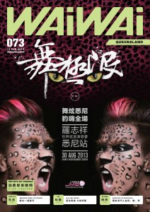 WAiWAi 喂喂雜誌 13 Jun 2013, Issue 073 (Queensland)