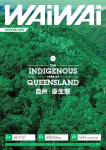 WAiWAi 喂喂雜誌 27 Jun 2013, Issue 074 (Queensland)