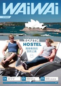WAiWAi 喂喂雜誌 27 Jun 2013, Issue 074 (Sydney)