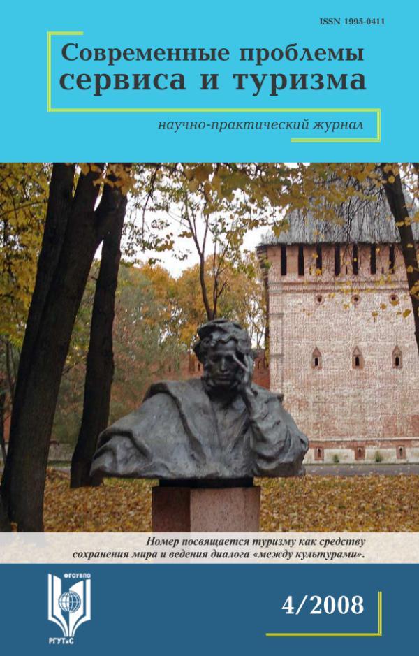 Современные проблемы сервиса и туризма 2008_v.2_#4