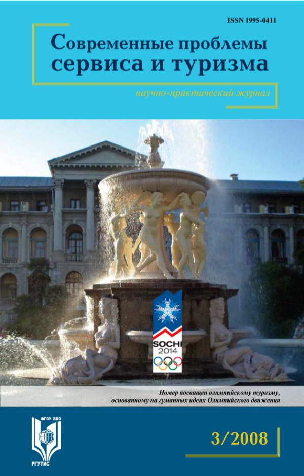 Современные проблемы сервиса и туризма 2008_v.2_#3