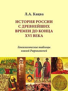 История России. Древняя Русь