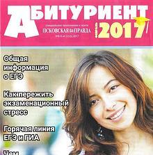 Абитуриент 2017