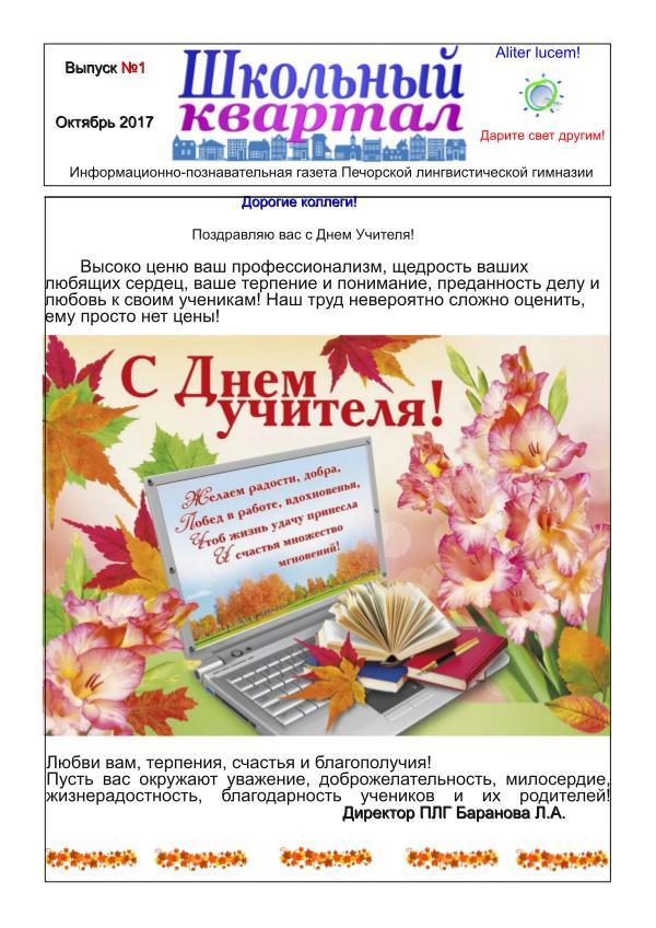 Школьный квартал Выпуск №1 2017-2018 учебный год