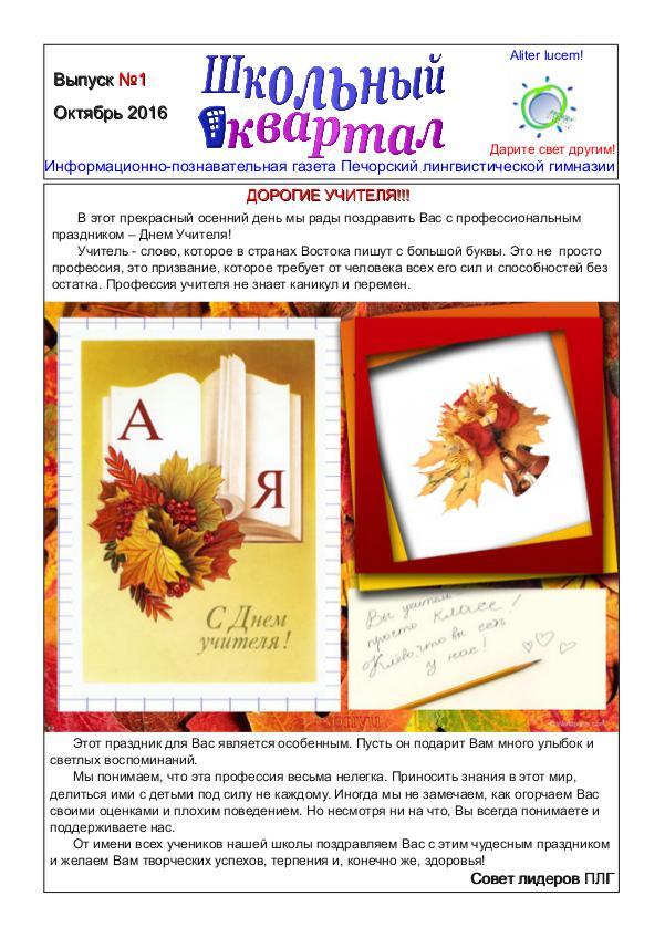 Школьный квартал выпуск №1