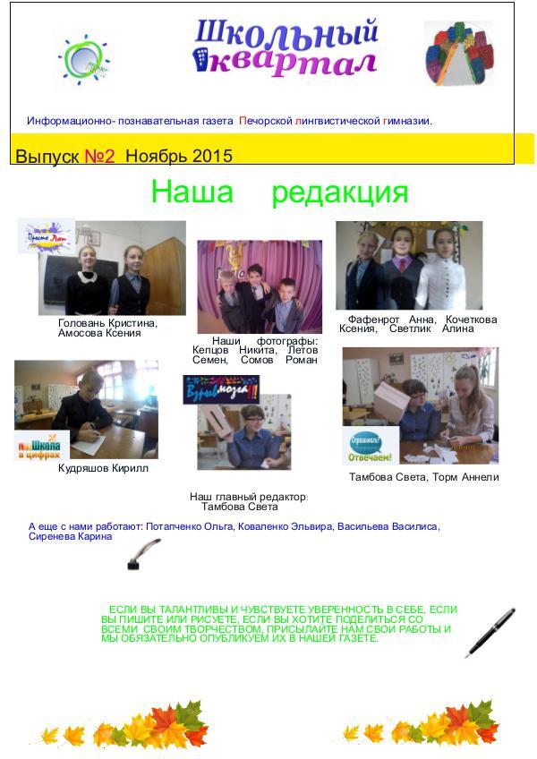 Школьный квартал Выпуск №2, 2015-2016 учебный год