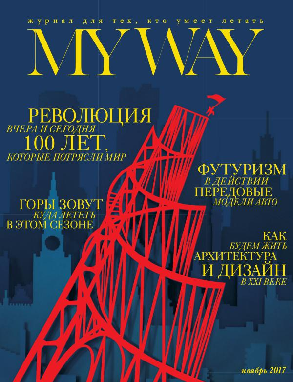 MY WAY magazine November 2017
