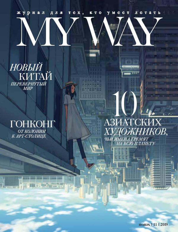 MY WAY magazine NOVEMBER 2019