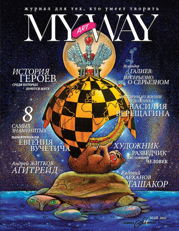 MY WAY ART SPECIAL ISSUE MAY 2021