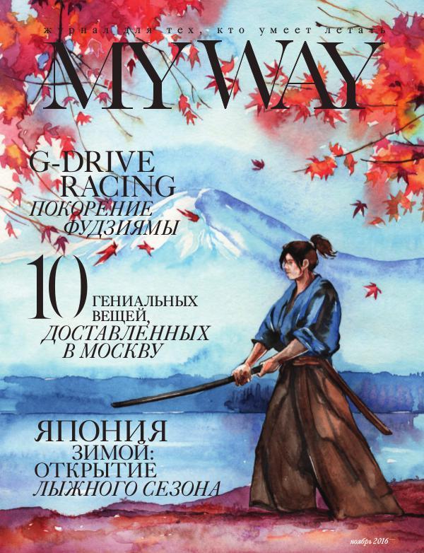 MY WAY magazine November
