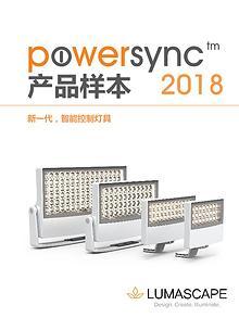 PowerSync Catalogue