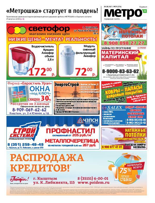 Метро74-Кыштым Ksht_576(29)_0408