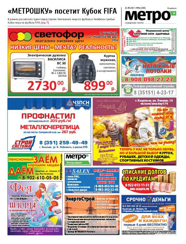 Метро74-Кыштым Ksht_583(36)_2209