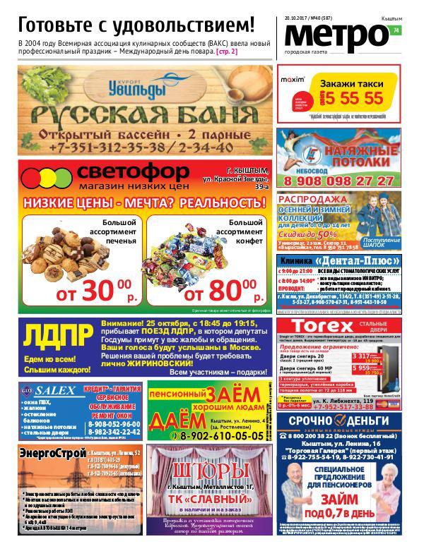 Метро74-Кыштым Ksht_587(40)_2010