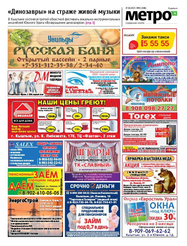 Метро74-Кыштым Ksht_588(41)_2710