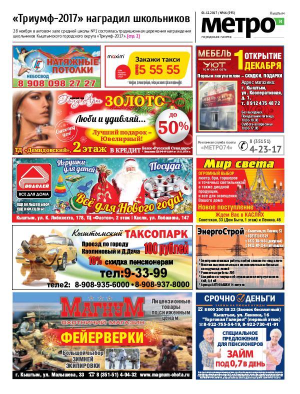 Метро74-Кыштым Ksht_593(46)_0112