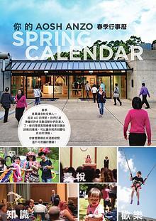 你的AOSH ANZO春季行事曆