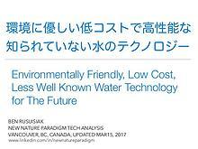 環境に優しく低コストで有益な, 知られていない水のテクノロジー / Low Cost, Eco Friendly Water Tech..