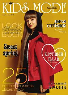 Kids Mode Magazine