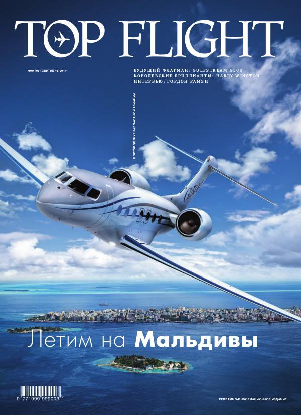 Top Flight 09-2017