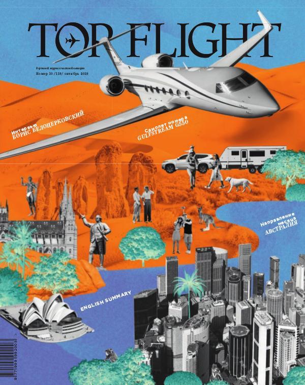 Top Flight 10-2019