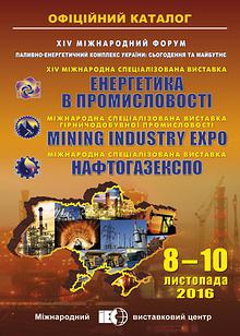 Mining Industry Expo - 2016