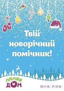 Новогодний каталог подарков Мамин Дом 2016-2017