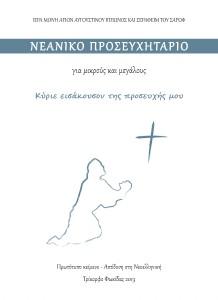 Νεανικό Προσευχητάριο (Β΄ σχέδιο)