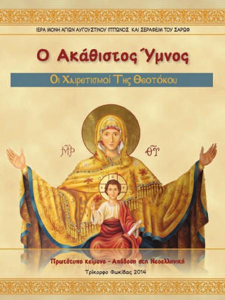 ΣΥΛΛΟΓΕΣ-ΒΟΗΘΗΜΑΤΑ Ο Ακάθιστος Ύμνος (Οι Χαιρετισμοί της Θεοτόκου)