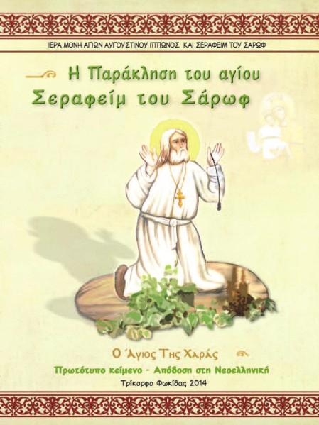 Η Παράκληση του Αγίου Σεραφείμ του Σάρωφ
