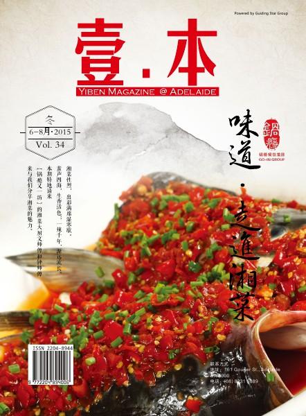 Winter Issue 2015