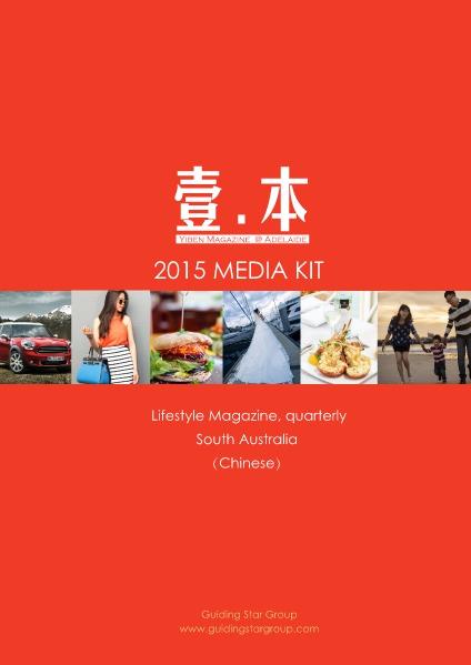 Media Kit Yiben 2015
