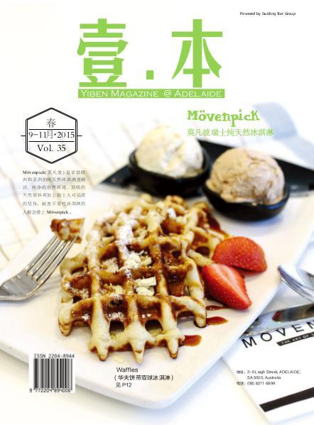 Yiben Magazine Spring/Summer 2015