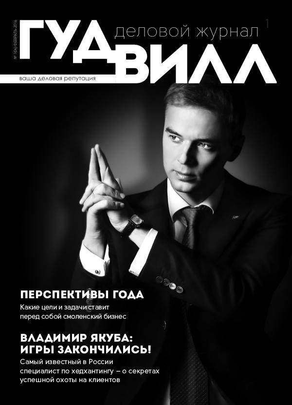 № 1 (04) ФЕВРАЛЬ 2016