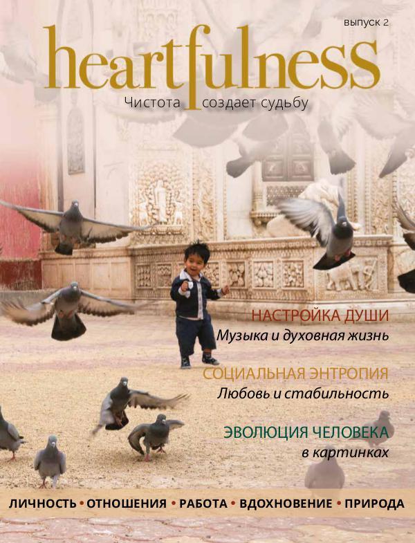 Heartfulness Magazine Выпуск 2