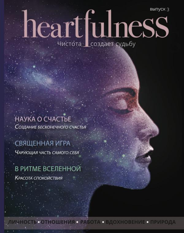 Heartfulness Magazine Выпуск 3