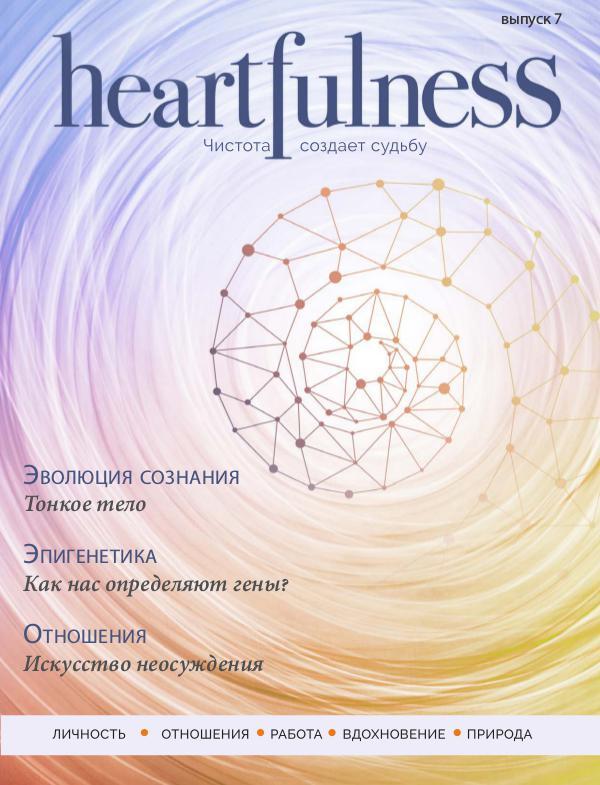 Heartfulness Magazine Выпуск 7