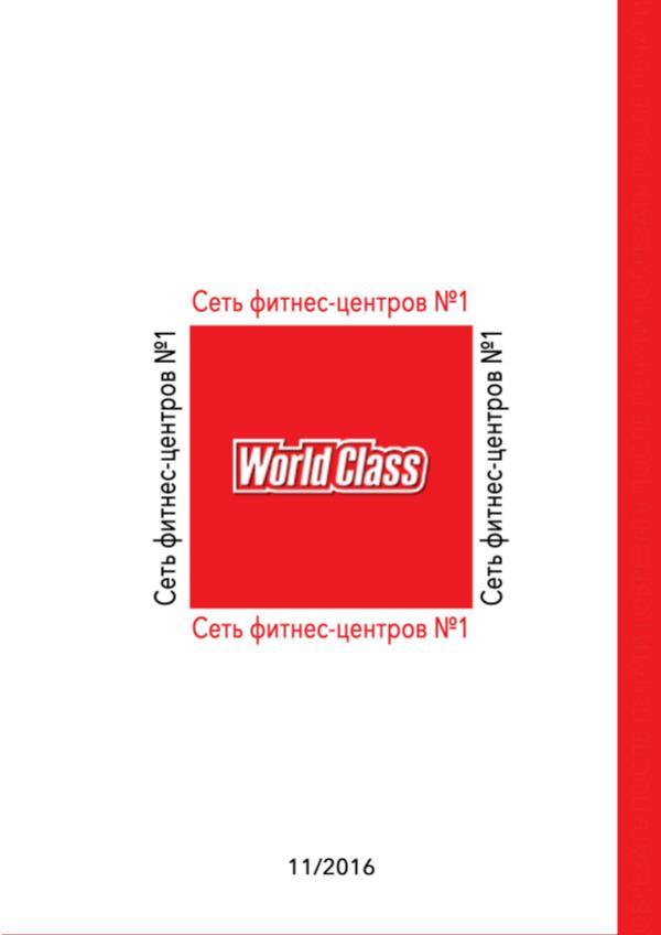 WorldClass WorldClass