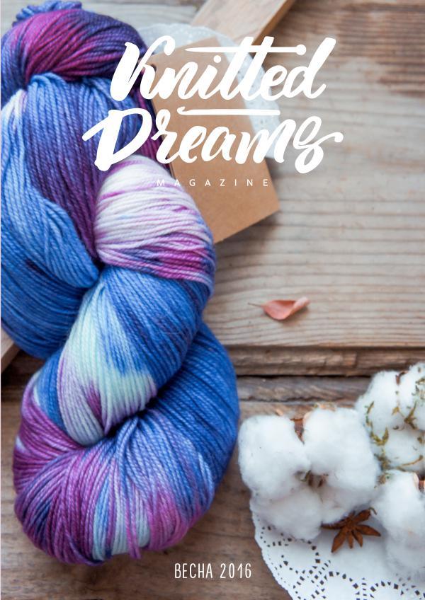 Троицкое плетение