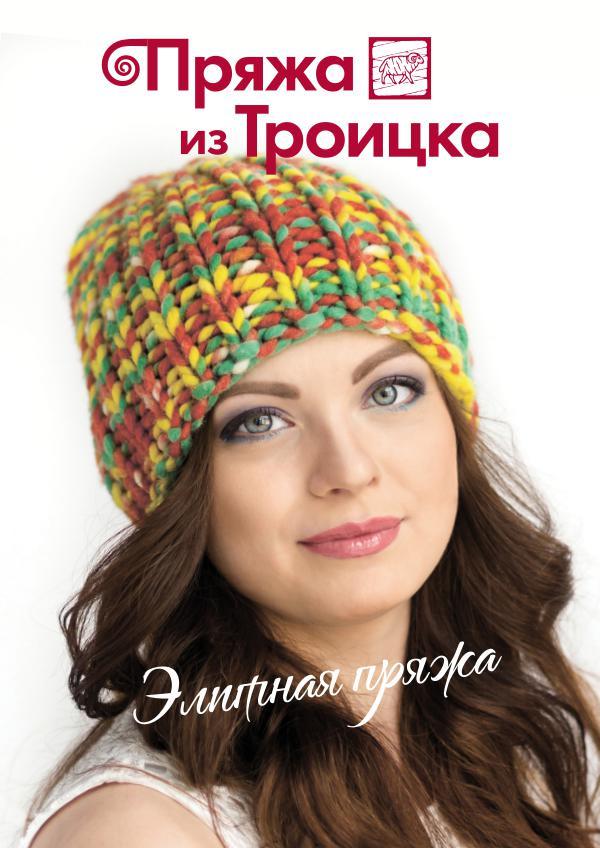 Пряжа из Троицка. Элитная серия. 2018