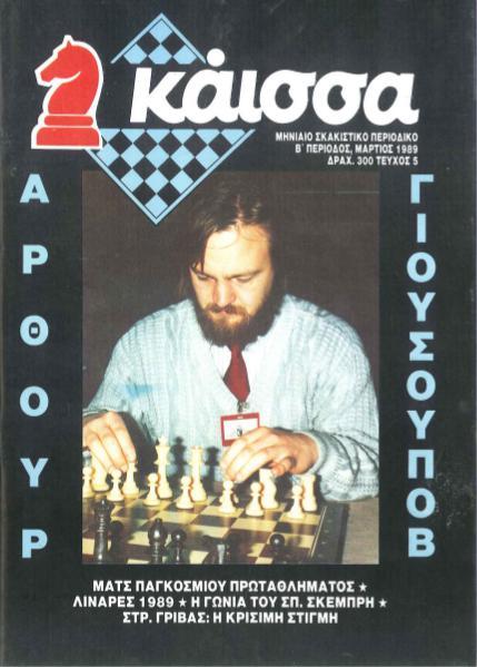 Kaiooa Kaiooa - Grecia - 1989