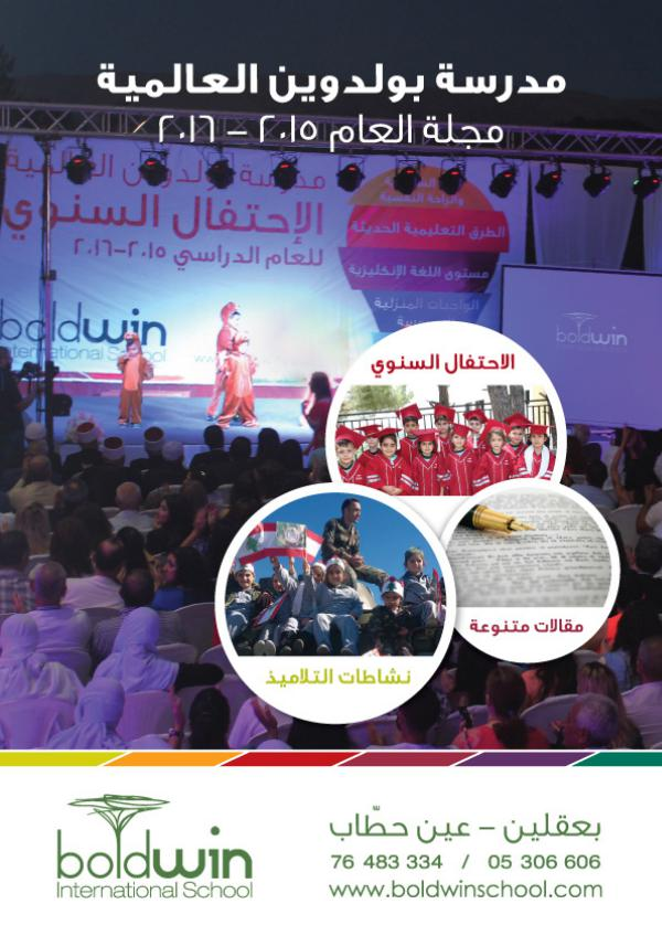 Boldwin International School's Annual Magazine 2015-2016