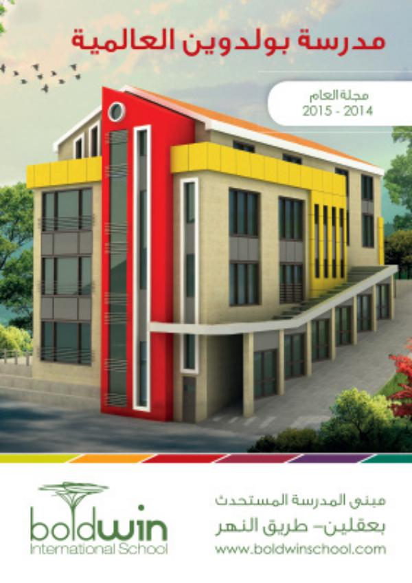 Boldwin International School's Annual Magazine 2014-2015