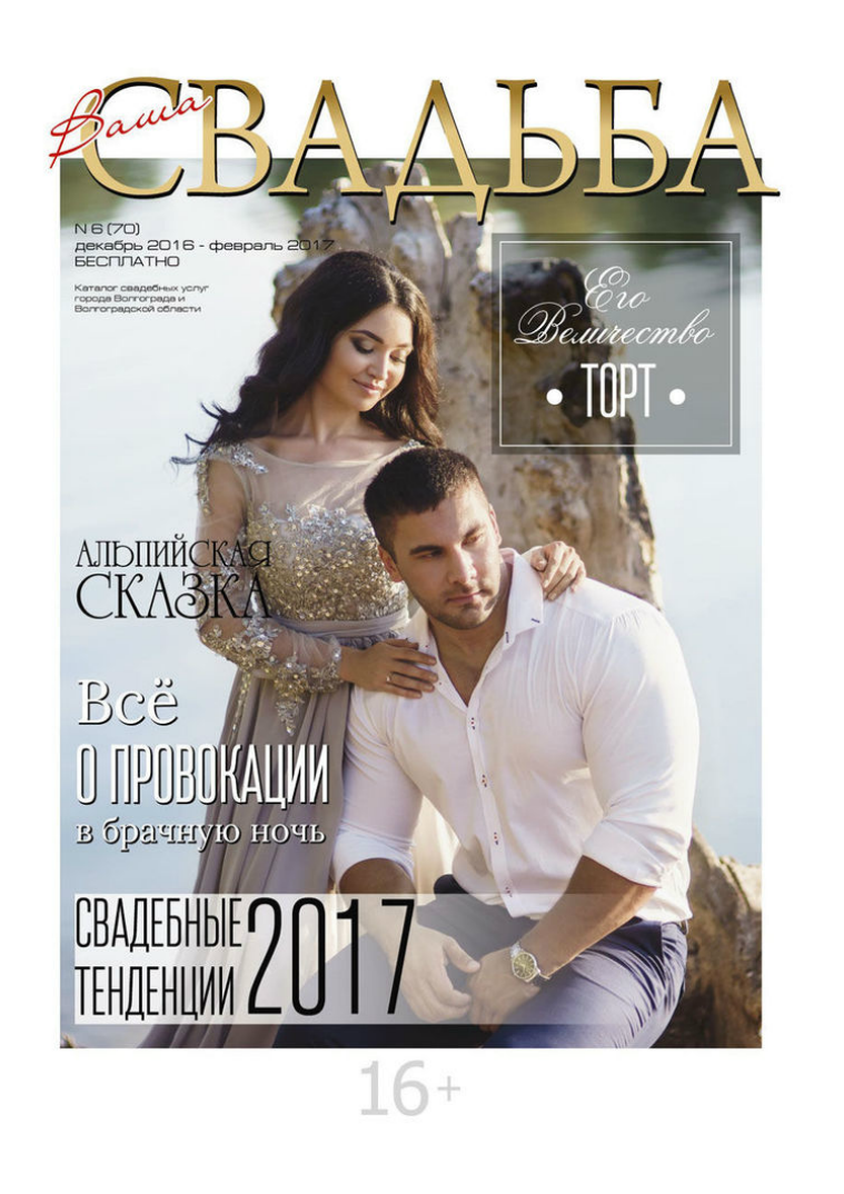 Ваша Свадьба Выпуск зима 2016-2017