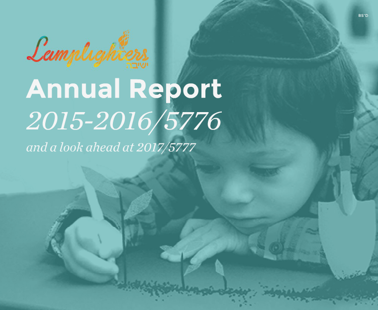 My first Magazine Lamplighters Yeshivah Annual Report 2015-2016